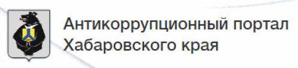 Антикоррупционный портал Хабаровского края